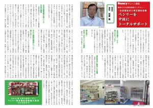社会福祉法人埼玉福祉会様記事