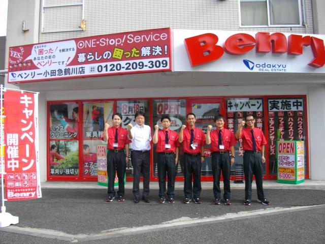 ベンリー小田急鶴川店 店舗