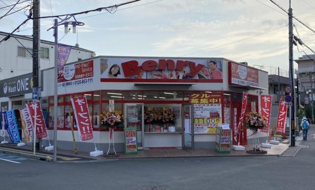 埼玉県富士見市 ベンリー富士見鶴瀬店 店舗写真