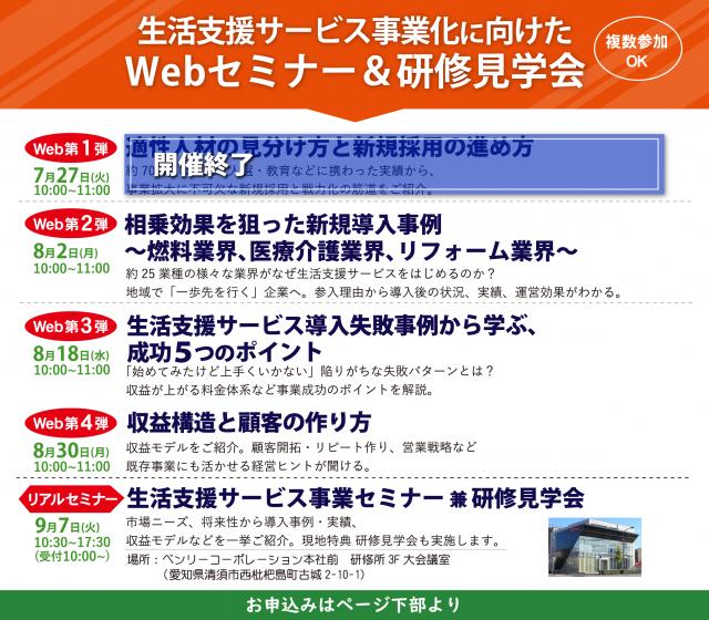 生活支援サービス事業WEBセミナー&研修見学会